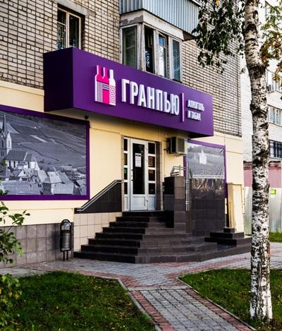 Продукция  БрянскСпиртПром