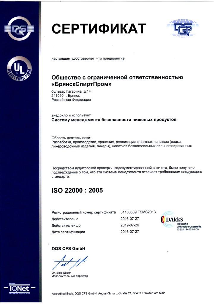 01 Сертификат СМБПП