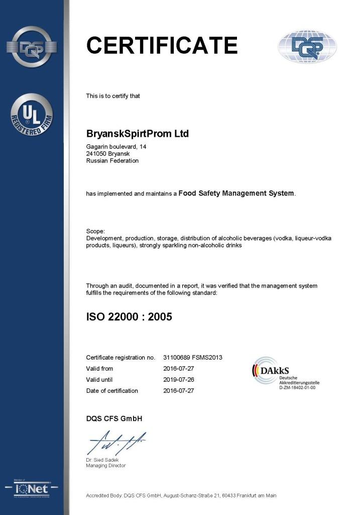 02 Сертификат СМБПП англ