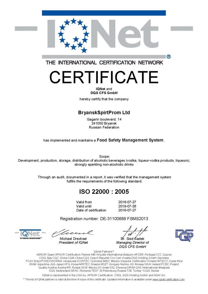 03 Сертификат СМБПП IQNet англ