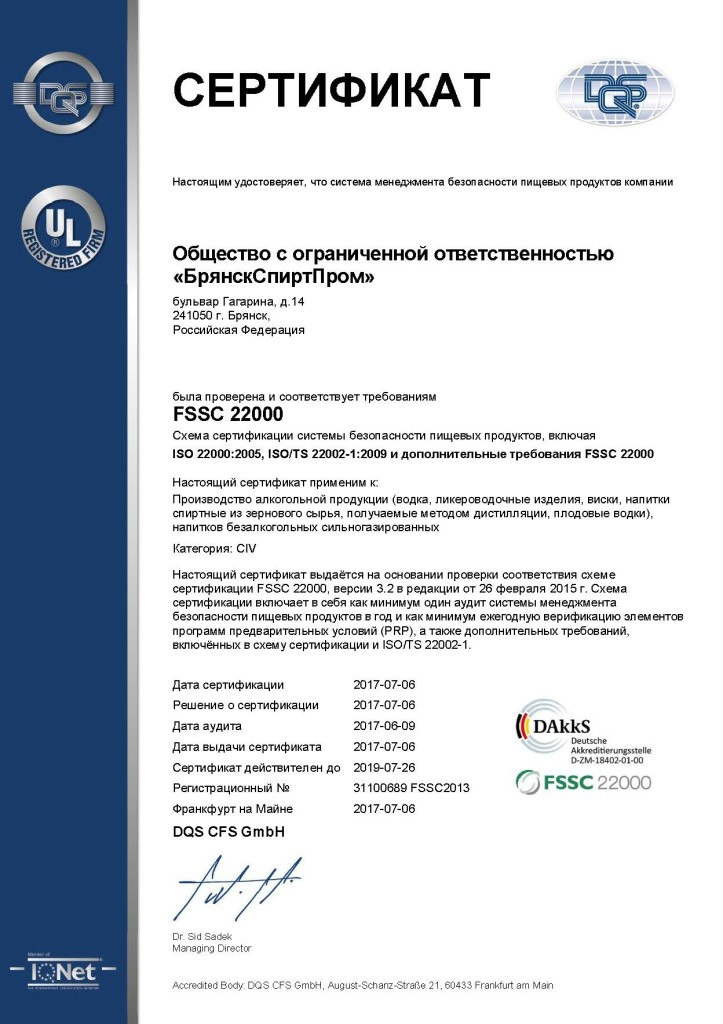 СЕРТИФИКАТ FSSC 22000 _31100689 RU