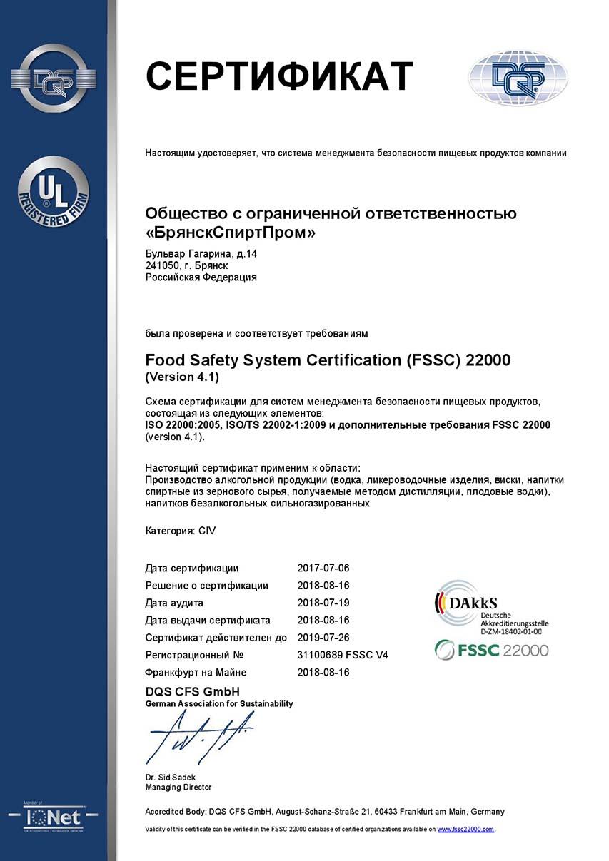 СЕРТИФИКАТ FSSC 22000 _31100689 EN